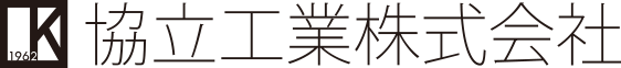 協立工業株式会社