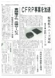CFRTPの取り組みが日刊工業新聞に掲載されております