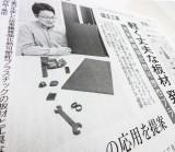 新潟日報・日本経済新聞に掲載