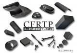 CFRTPサンプル各種